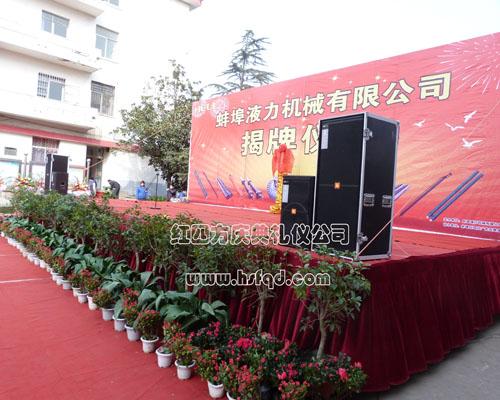 蚌埠液力机械有限公司揭牌仪式