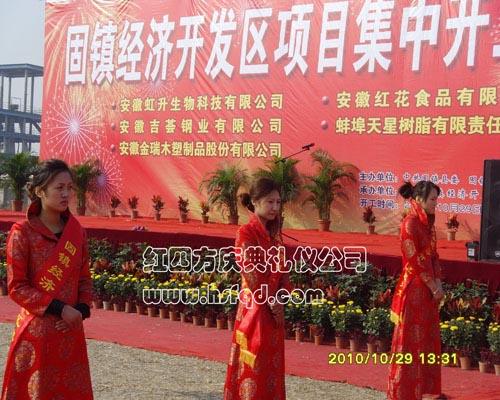 固镇经济开发区项目集中开工仪式