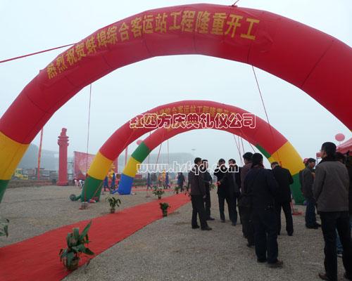 蚌埠综合客运站工程开工庆典