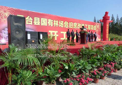 凤台国有林场危旧房改造工程开工仪式