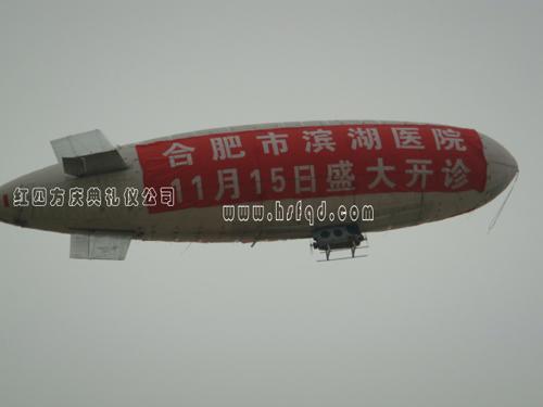 红亚搏体育官网登录庆典公司-动力飞艇