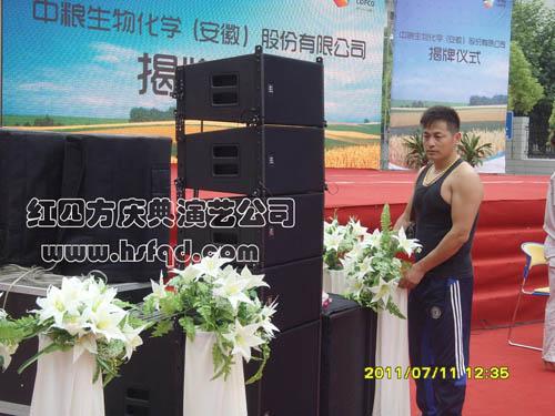 红亚搏体育官网登录亚搏体育官网网址公司-舞台音响